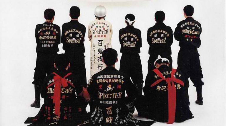 Bosozoku gang
